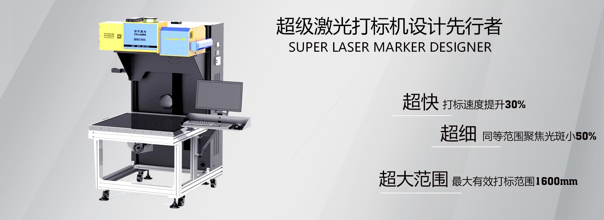 超级打标机-最新.jpg