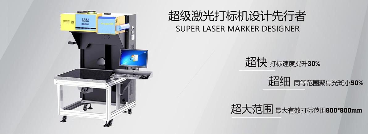 超級打標機-最新1192.jpg