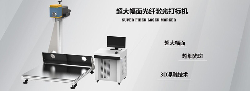 光纖打標機-800.jpg