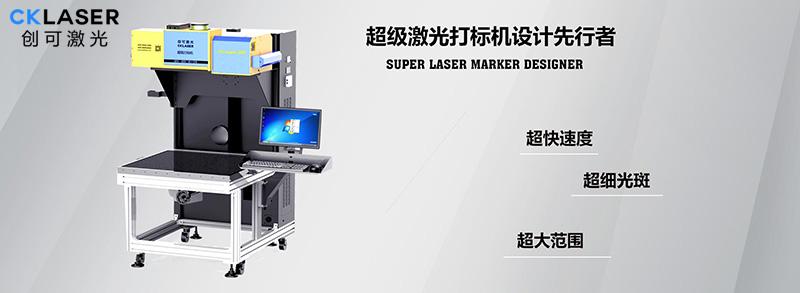 超級打標機-*新-1.jpg