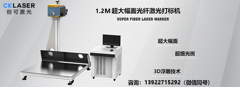 光纤打标机-800-电话.jpg