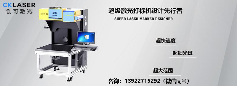 超级打标机-*新-800-电话.jpg